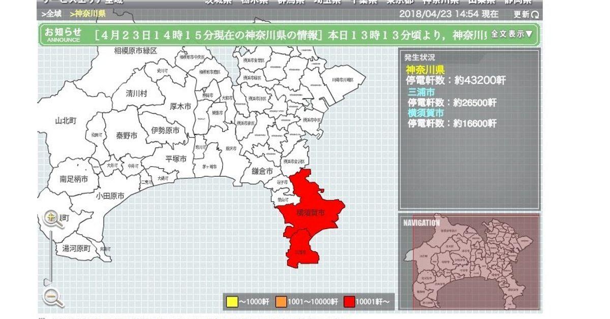 情報 神奈川 停電
