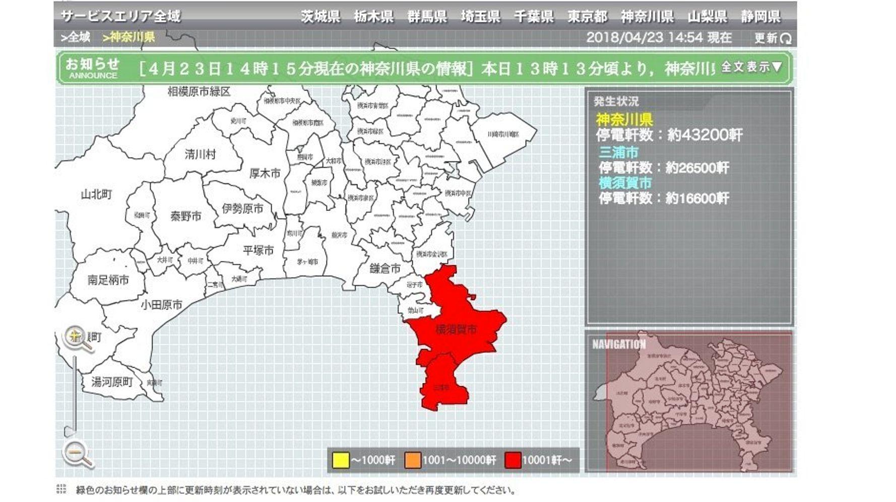 停電 神奈川 電力 東京 東京電力