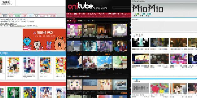 政府がアクセス遮断を推奨した海賊版サイト。左から「漫画村」「AniTube!