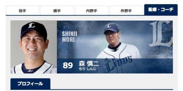 森慎二さんが42歳で急死 西武1軍投手コーチ、多臓器不全で