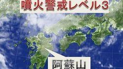 阿蘇山が爆発的噴火 警戒レベル3へ