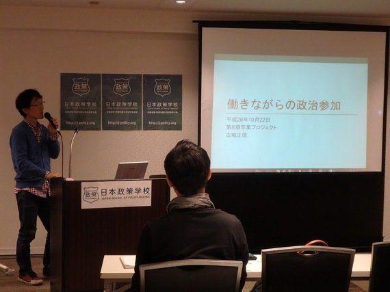 ~議員ではなく、世の中を変える道~ 日本政策学校:卒業発表