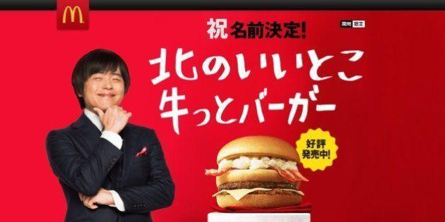 「名前募集バーガー」の名前決まる マクドナルド