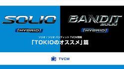 TOKIOの山口達也メンバーが出演するスズキ・ソリオのCM、公式サイトから消える。