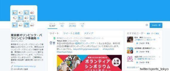 東京五輪の会場運営コストに年間21億円 約4億4000万円の赤字