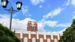 世界大学ランキングでは京都大学が日本最高位