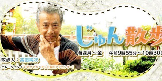 【じゅん散歩】高田純次の散歩番組、初回からテキトーぶりを発揮