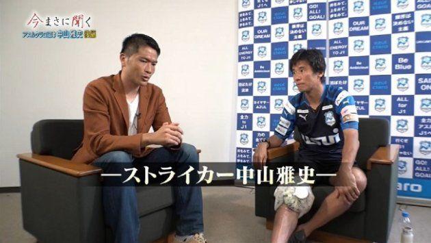 中山雅史選手(右)へのインタビューシーン