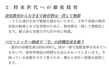 東京都議選、各党の子育て支援公約を見比べる