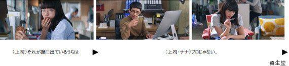 資生堂CM「セクハラ」とTwitterで批判受け差し替えを検討 「インテグレート」シリーズで