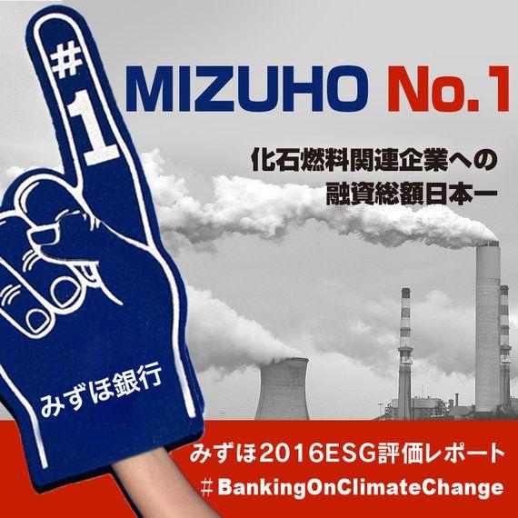 日本の銀行もガラパゴス状態?「パリ協定」に逆行する日本のメガバンク