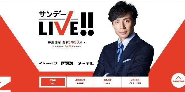 テレビ朝日系列『サンデーLIVE!!』公式サイトのトップ