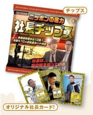 『社長チップス』4月から発売