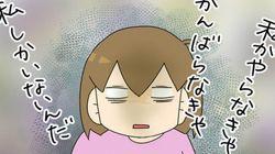 つらかった睡眠障害-『息子は自閉症。ママのイラスト日記』(28)
