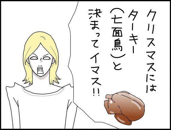 クリスマス・ショック―『スコットランド人夫の日本不思議発見記』(16)