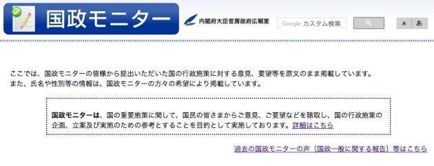 「在日の強制退去が必要」「鳩山元総理を処刑」