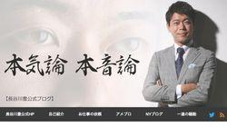 長谷川豊アナ、ブログ更新 騒動を振り返り「ご覧のように僕はテレビの仕事を失いました」