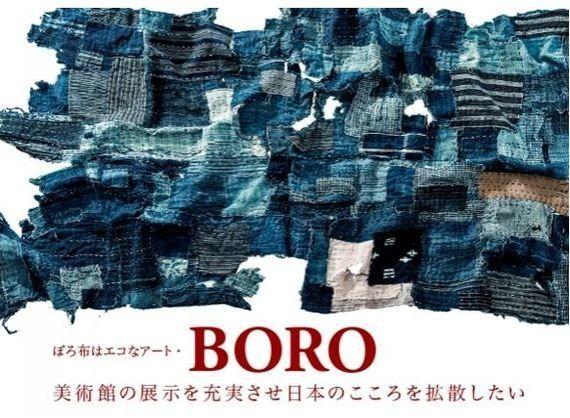 日本のボロ布は、世界のBORO 「おしゃれは生きること」