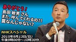 山本太郎氏、国会中継しないNHKに皮肉