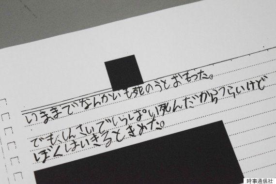 原発避難でいじめ、中1男子が横浜市に手紙「ものすごく時間がかかっている。どうしてあやまってくれない」