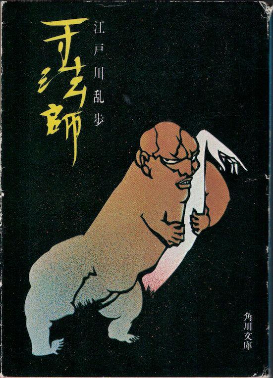 1926年から1927年にかけて新聞に連載された江戸川乱歩の小説「一寸法師」。冒頭には当時、ハッテン場となっていた浅草公園の描写がある。戦前のハッテン場の様子がわかる貴重な資料。