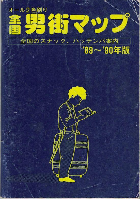 ゲイスポット情報誌『全国男街マップ』(海鳴館)が1989年に発売され話題を呼んだ。