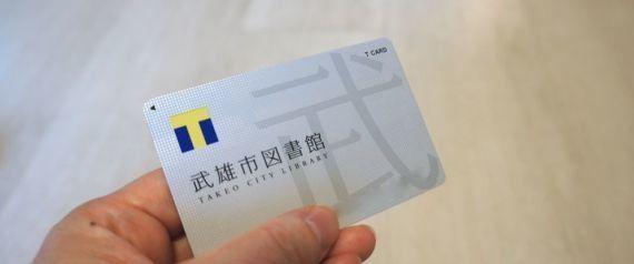 武雄市図書館の選書でCCCが異例の「反省」 愛知県小牧市「TSUTAYA図書館」計画は住民投票へ