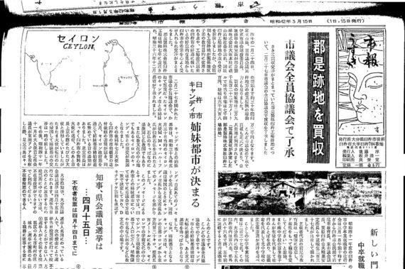「日本に臼杵市があってよかった~キャンディ市・臼杵市
