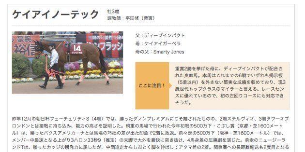 ケイアイノーテックがNHKマイルカップ制す。デビュー15年目の藤岡佑介騎手、悲願のG1初制覇で「馬に感謝しかない」