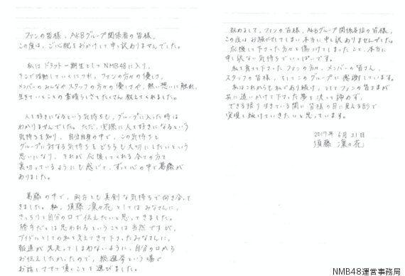須藤凜々花、直筆コメント全文「生きていくことの素晴らしさ教えてくれました」