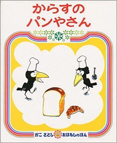 絵本作家かこさとしさん、92歳で死去。「絵本の先生は川崎の子どもたち」と語っていた。