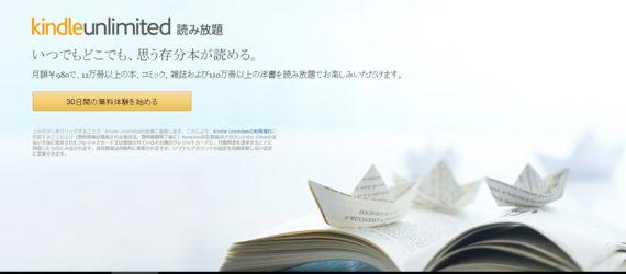 アマゾン読み放題炎上から学ぶ、放題サービスの落とし穴