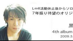 「L⇔R」黒沢健一さん死去、48歳 音楽仲間がTwitterに追悼の声