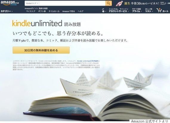 Amazonに講談社ら激怒「一方的に配信停止された」