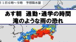 6月21日、関東から西 数年に1度の大雨