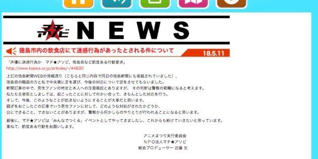 """声優・高田憂希さん、""""迷惑行為""""への心情を明かす「とても辛い気持ちになった」"""