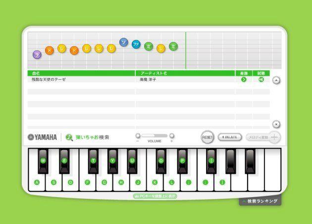 「この曲なんだっけ…」⇒ヤマハが開発した「弾いちゃお検索」が人類を正解に導いてくれる