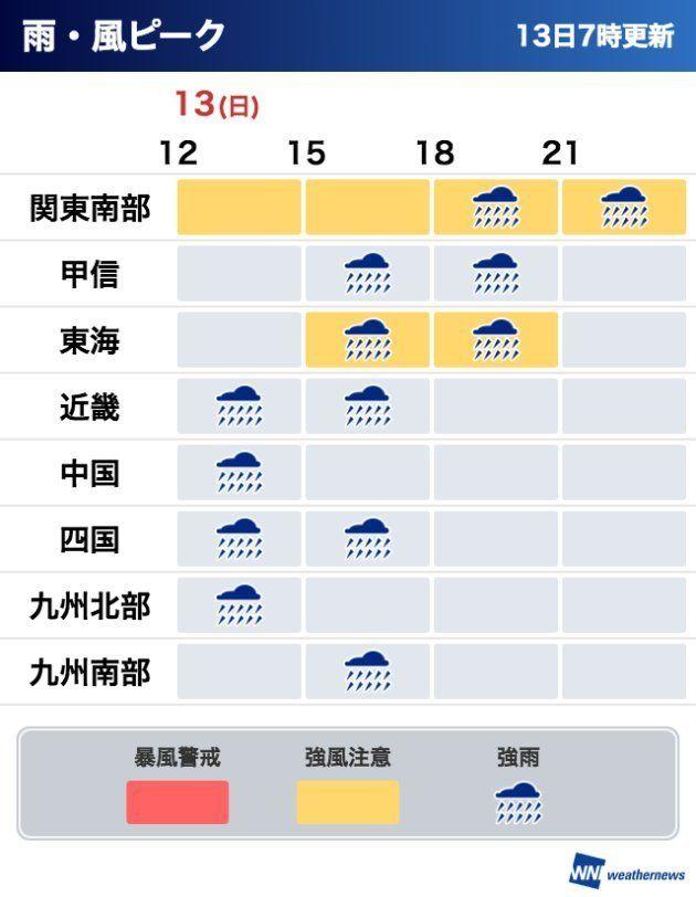 関東や東海・近畿で夜にかけて強雨のおそれ 大気の状態が不安定