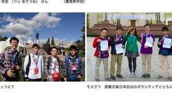 国際地理オリンピック、日本代表4人全員がメダル獲得