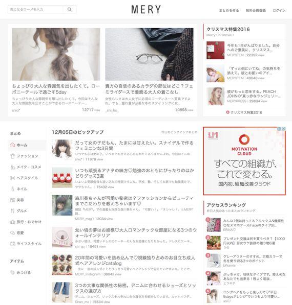 ■追記あり■DeNA、ファッション系キュレーションメディアの「MERY」も12月7日より全記事非公開に