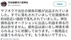 御朱印帳がヤフオクで売られる⇒茨城・八坂神社が苦言「もう来ないでください」