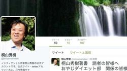 桐山秀樹さん死去、「糖質制限ダイエット」の伝道師