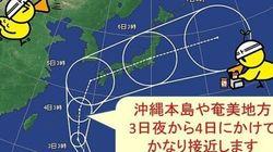 【台風18号】関東直撃の可能性はいつ頃?