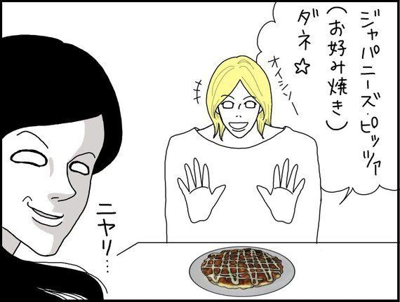 鍋・ショック―『スコットランド人夫の日本不思議発見記』(6)