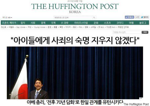 【戦後70年談話】韓国・朴槿恵大統領、安倍首相に「残念な点が少なくない」