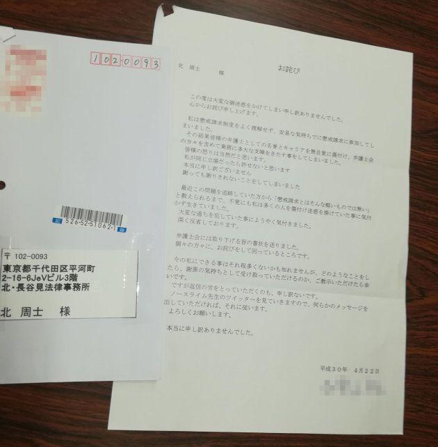 北弁護士に届いた手紙