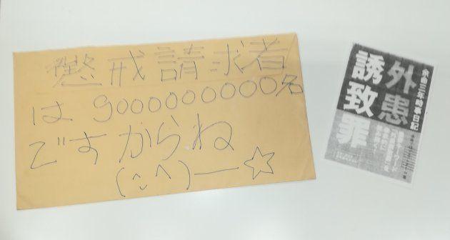 佐々木弁護士に届いた封筒