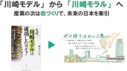川崎モラル第2弾「参加する街、川崎」(後編)