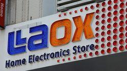 ラオックス、今や「家電量販店」と報じられなくなった。それでは何と?