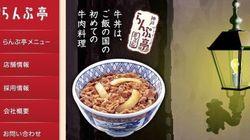 牛丼「らんぷ亭」、ひっそり全店閉店 一部は業態転換、どうして?